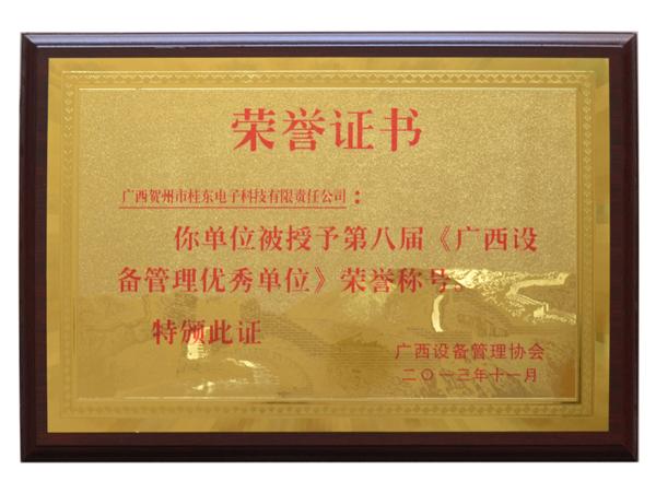 """2013年""""yabo娱乐vip设备优秀单位""""荣誉称号"""