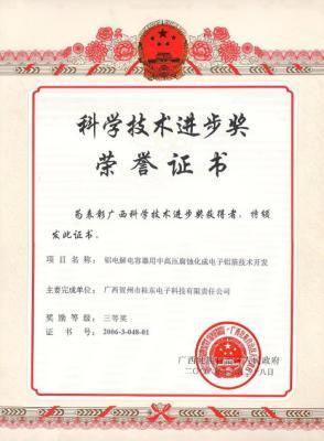 2006年 yabo娱乐vip区科学技术进步三等奖