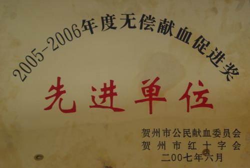 2007年 2005-2006年度无偿献血先进单位