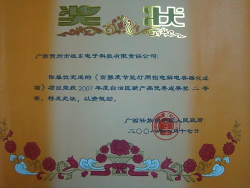 2007年 2007年度自治区新产品优秀成果二等奖