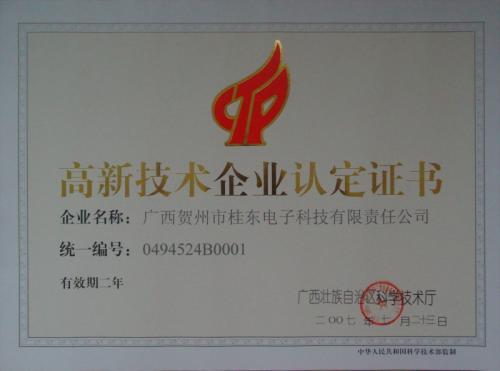 2007年 高新技术企业认定证书
