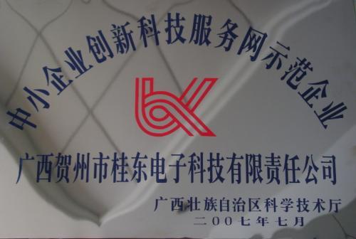 2007年 中小企业创新科技服务网示范企业