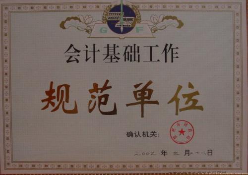 2007年 贺州会计基础工作规范单位