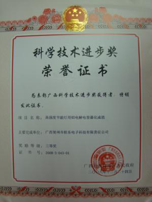 2008年 2008年度yabo娱乐vip区科学技术进步三等奖
