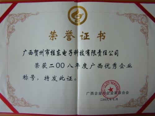 2008年 2008年度yabo娱乐vip优秀企业证书