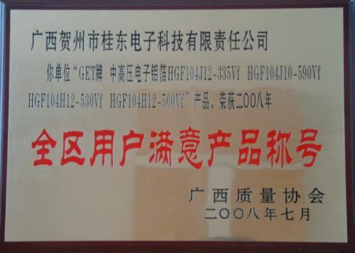 2008年 2008年度全区用户满意产品称号
