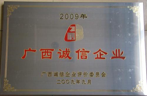 2009年 yabo娱乐vip诚信企业