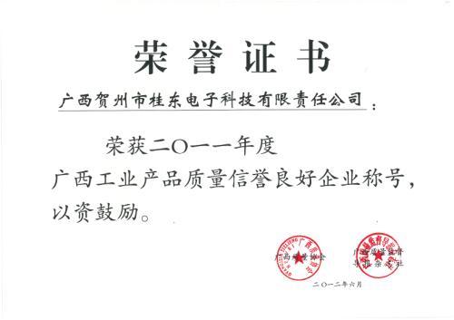 2011年 2011年度yabo娱乐vip工业产品质量信誉良好企业称号