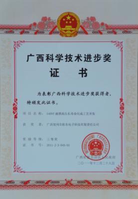 2011年 2011年度yabo娱乐vip科学技术进步三等奖