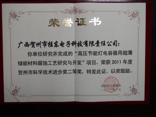 2011年 2011年度亚博app官方下载安卓科学技术二等奖
