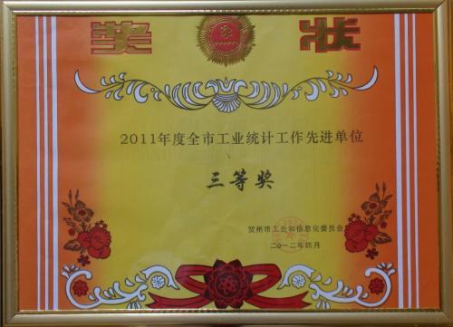 2011年 2011年度全区统计单位三等奖