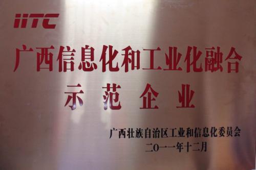 2011年 yabo娱乐vip信息化和工业化融合示范企业