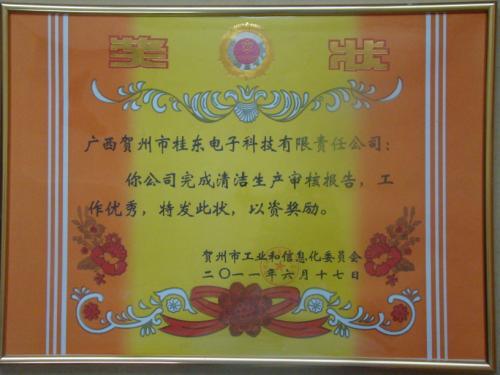 2011年 清洁生产审核报千工作优秀奖