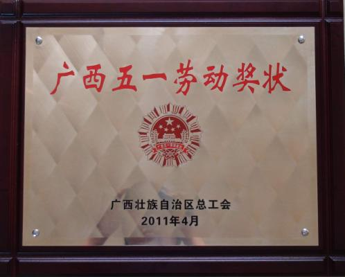 2011年 yabo娱乐vip五一劳动奖状