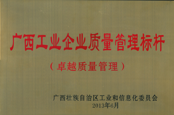 2013年6月yabo娱乐vip工业企业质量管
