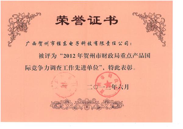 2013年-2012年亚博app官方下载安卓财政局重